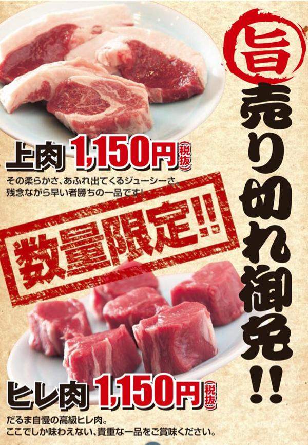 だるま、上肉、ヒレ肉