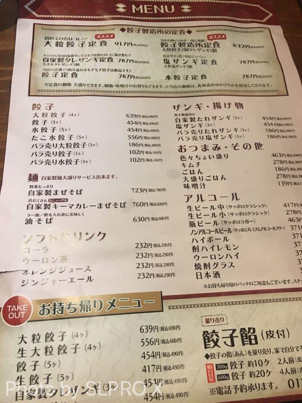 札幌餃子製作所のメニュー