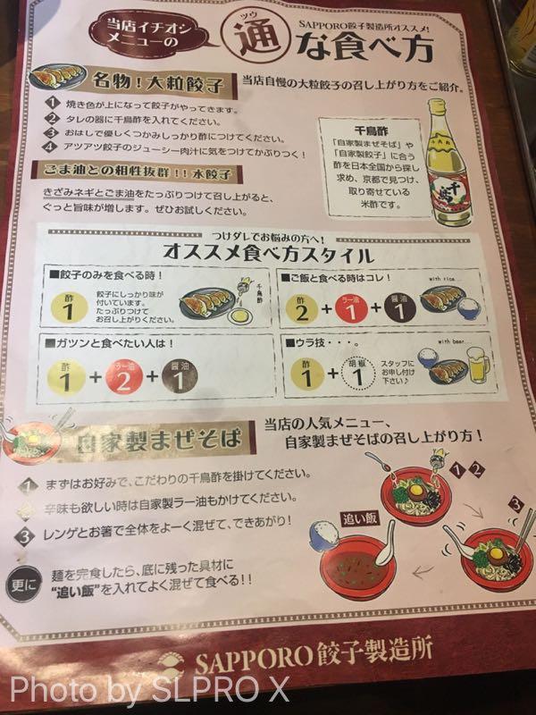 札幌餃子製作所のメニュー裏、通な食べ方