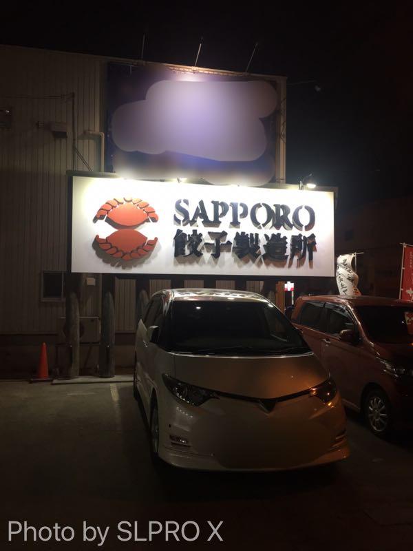札幌餃子製作所