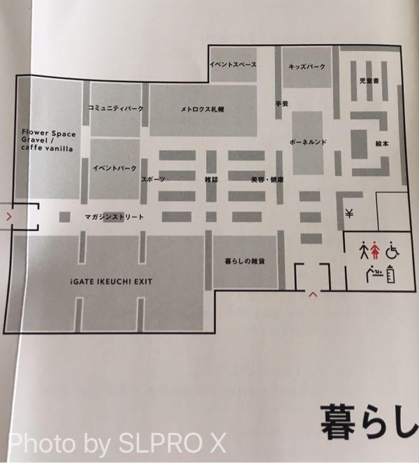 江別蔦屋書店、暮らし