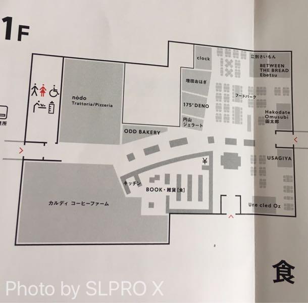 江別蔦屋書店、食