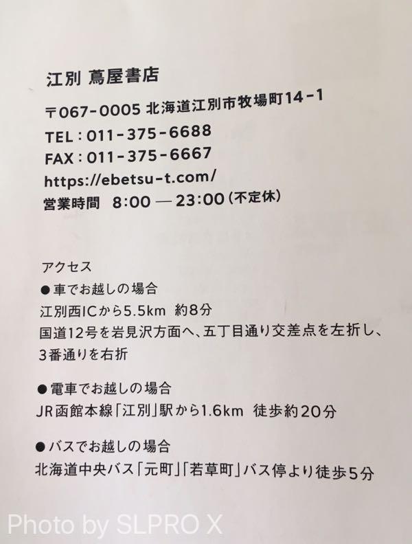 江別蔦屋書店、江別蔦屋書店アクセス