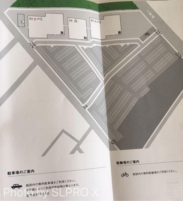 江別蔦屋書店駐車場