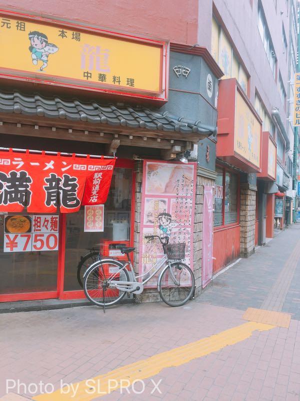 満龍、駅前通り店
