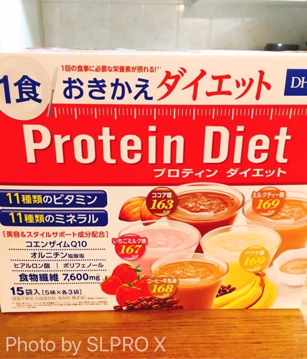 DHCプロテイン、ダイエット