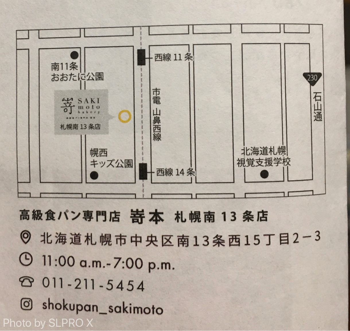 サキモト地図