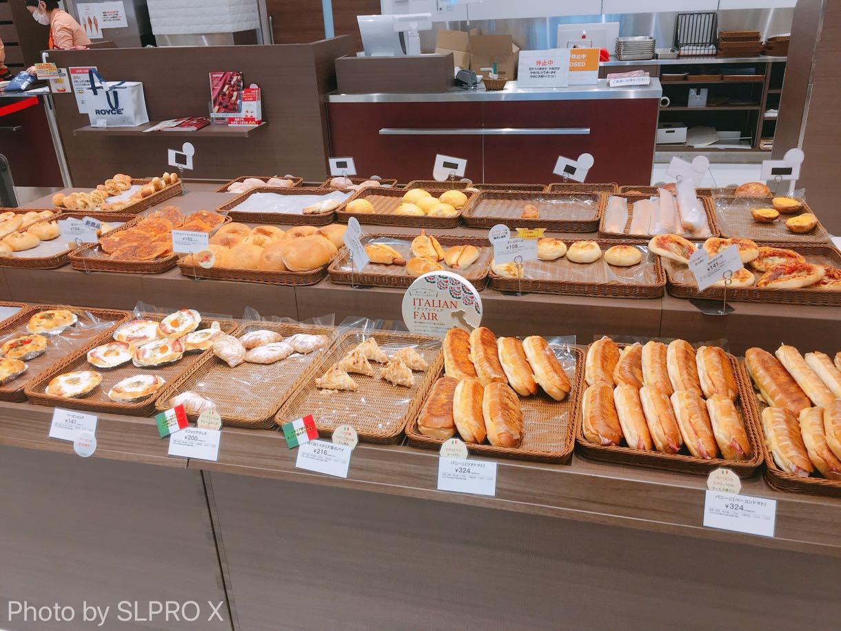 ロイズ、パン