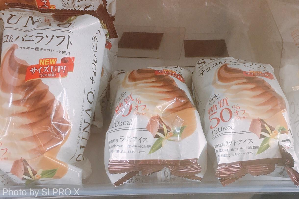 SUNAOアイス、ソフトクリーム