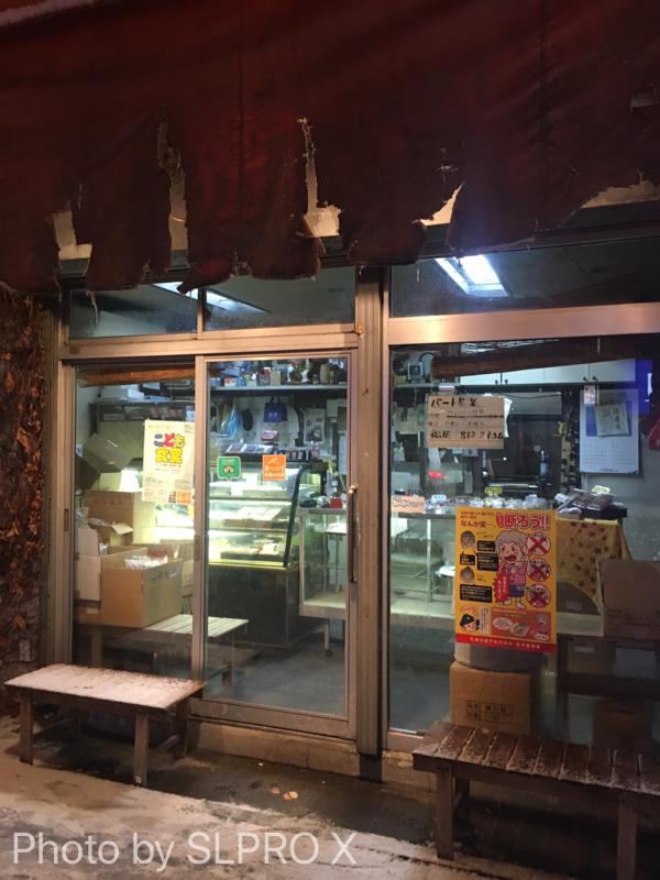 福屋餅菓子舗(もち菓子処 ふくや)