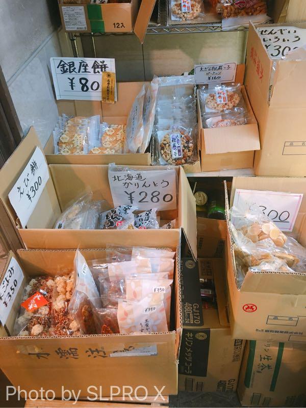 北海道かりんとう、えび餅