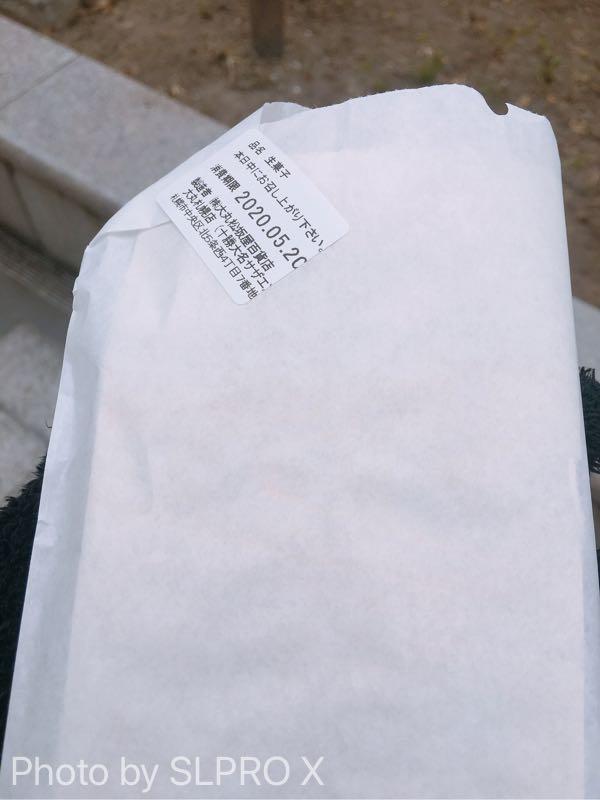 十勝大名札幌大丸店の外袋