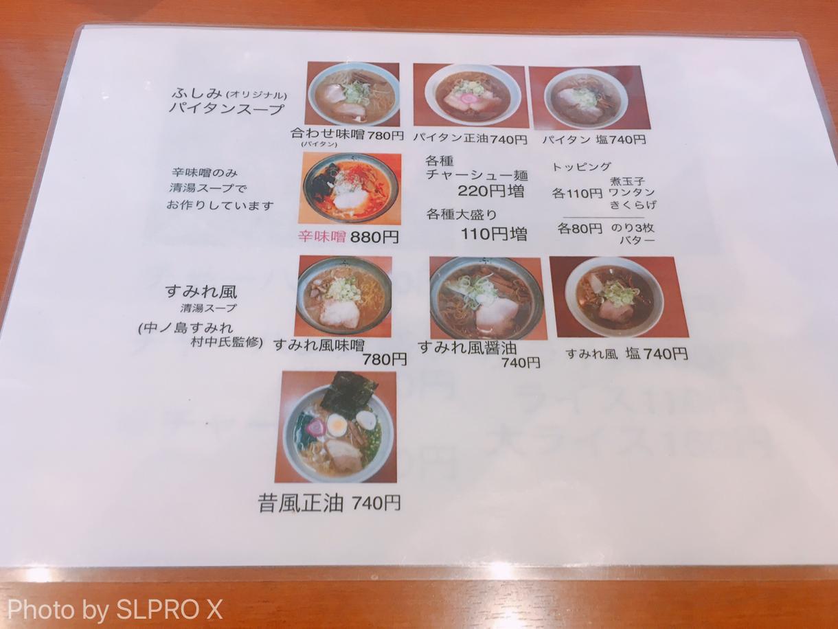 らー麺ふしみメニュー