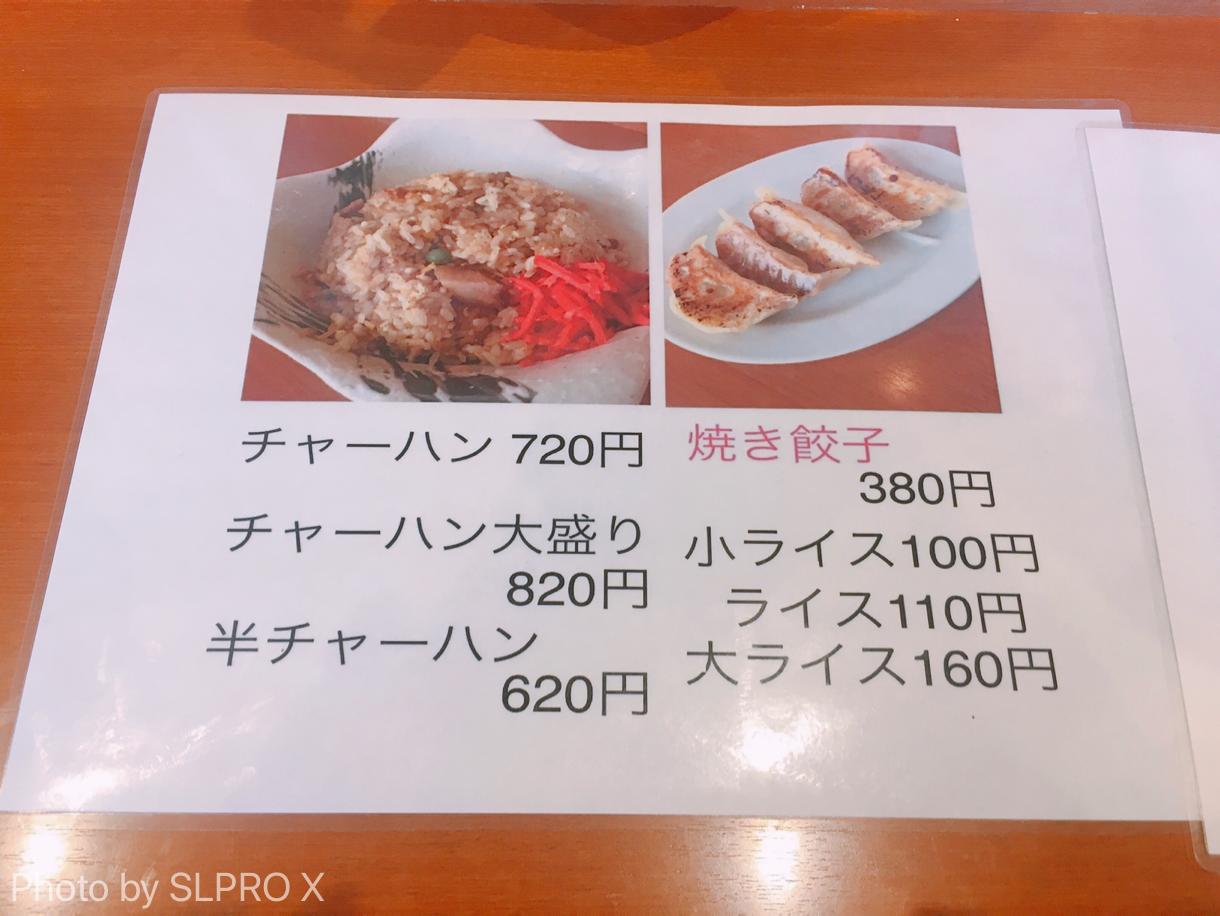 らー麺ふしみメニュー、