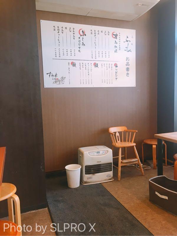 らー麺ふしみ店内