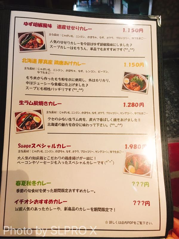 Soup Curry & Dining Suage+メニュー