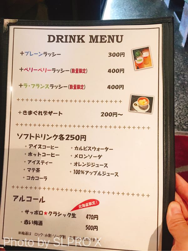 Soup Curry & Dining Suage+ドリンクメニュー
