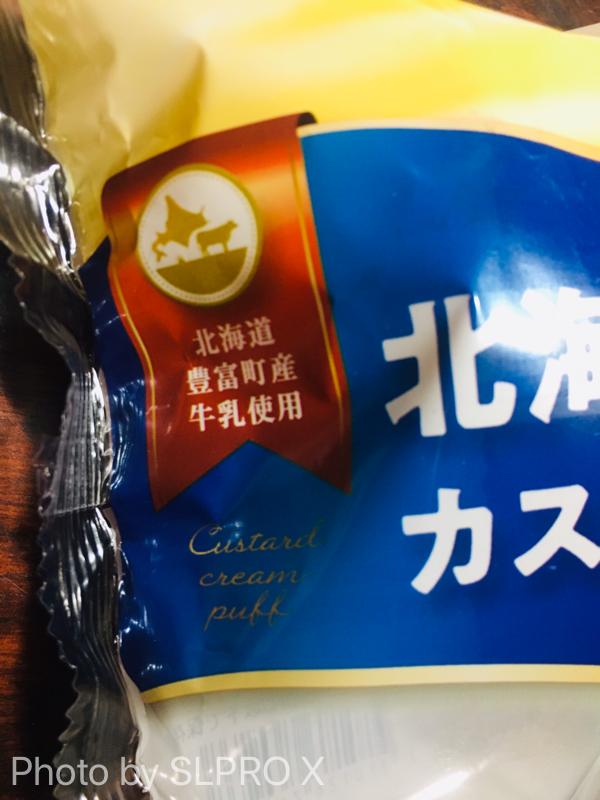 セイコーマート北海道牛乳のカスタードシュー