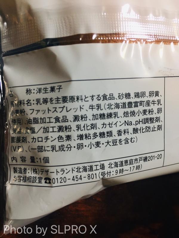セイコーマート北海道牛乳のカスタードシューの原材料