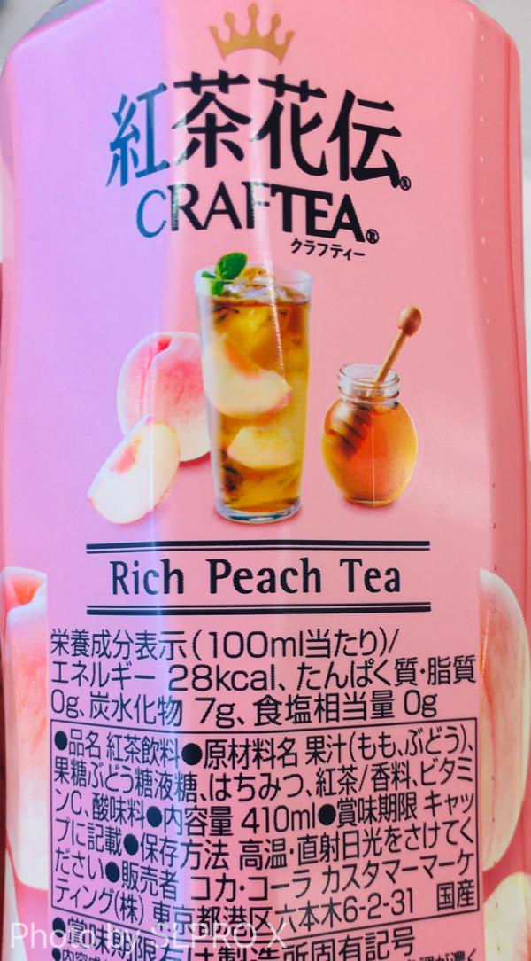 紅茶花伝贅沢しぼりピーチティーのカロリー