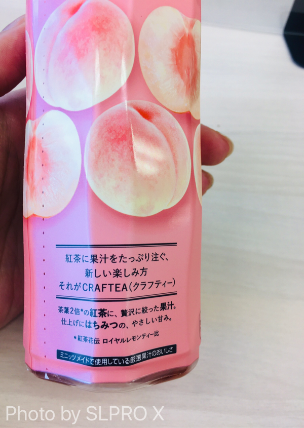 紅茶花伝贅沢しぼりピーチティーの楽しみ方