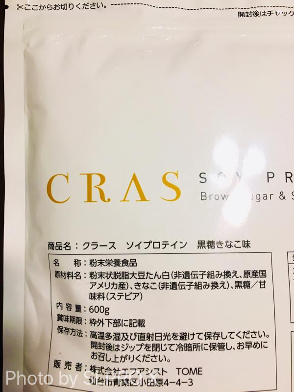 クラースソイプロテイン原材料