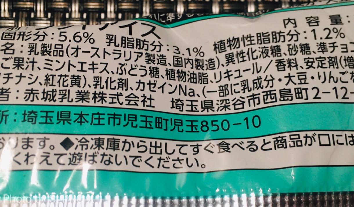ガリガリリッチくんチョコミントの原材料