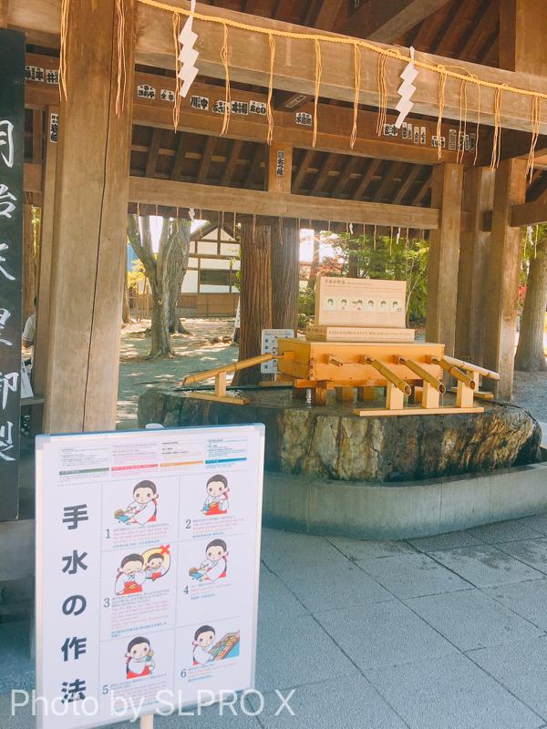北海道神宮の手洗い場