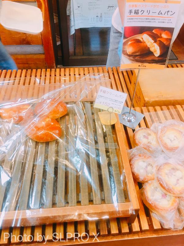 手稲クリームパン