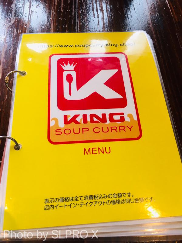 キングスープカリーメニュー表