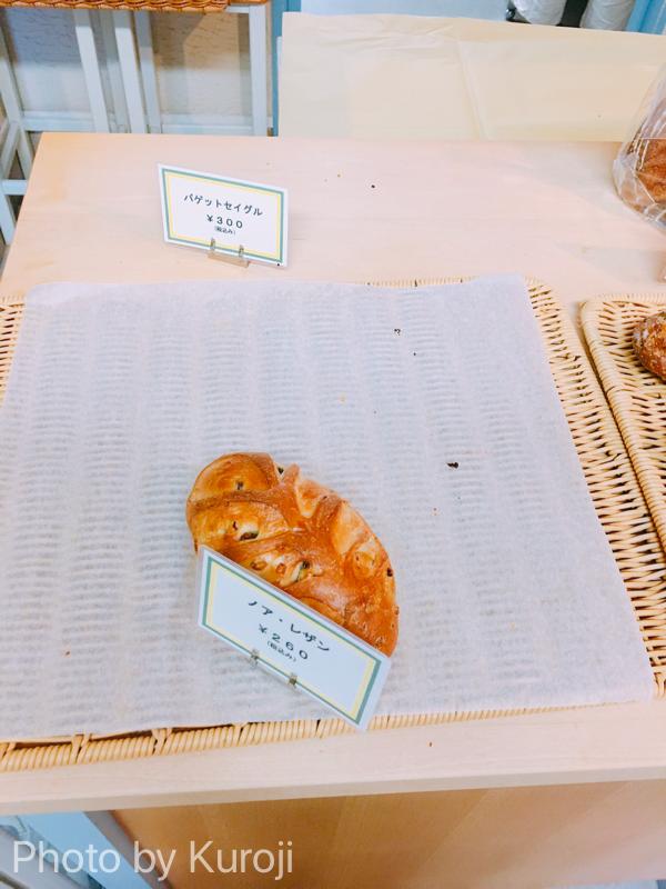 ブーランジェリールルドのパン、ノア・レザン