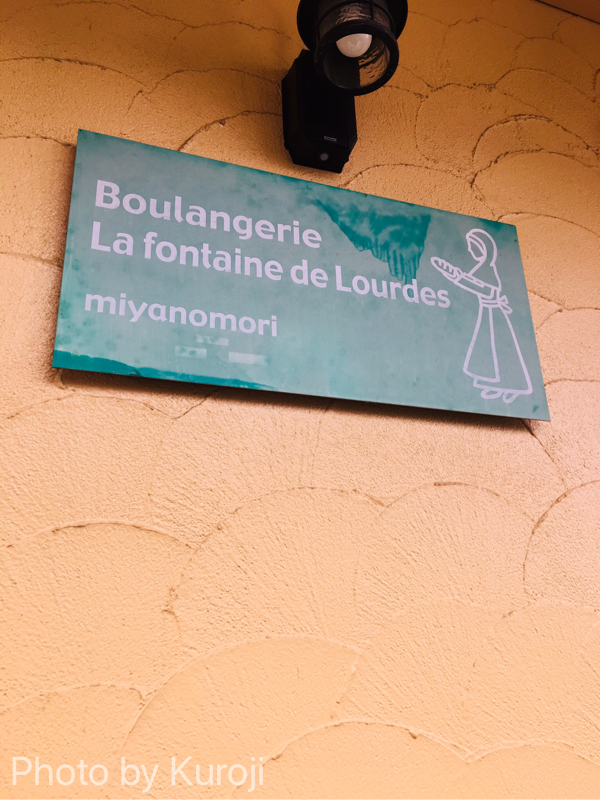 ブーランジェリー・ラ・フォンティーヌ・ルルド・宮の森