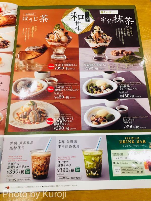 ココスデザートメニュー、ほうじ茶の和風パフェ