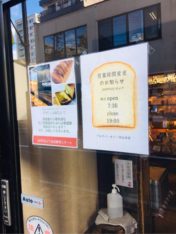 円山本店ブルクベーカリー営業時間