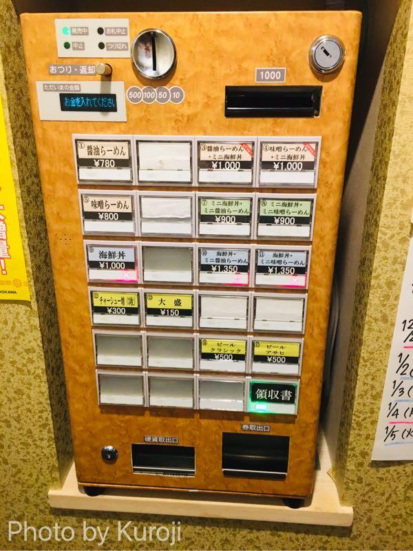 てしお川自動販売機