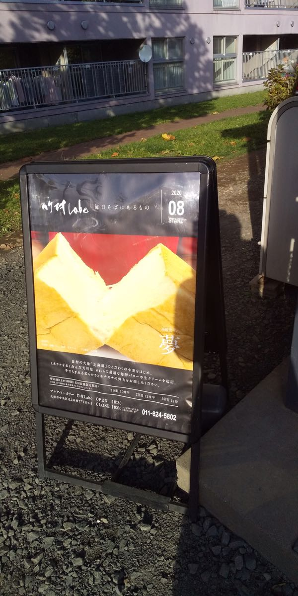 竹村LABO高級食パン「夢」