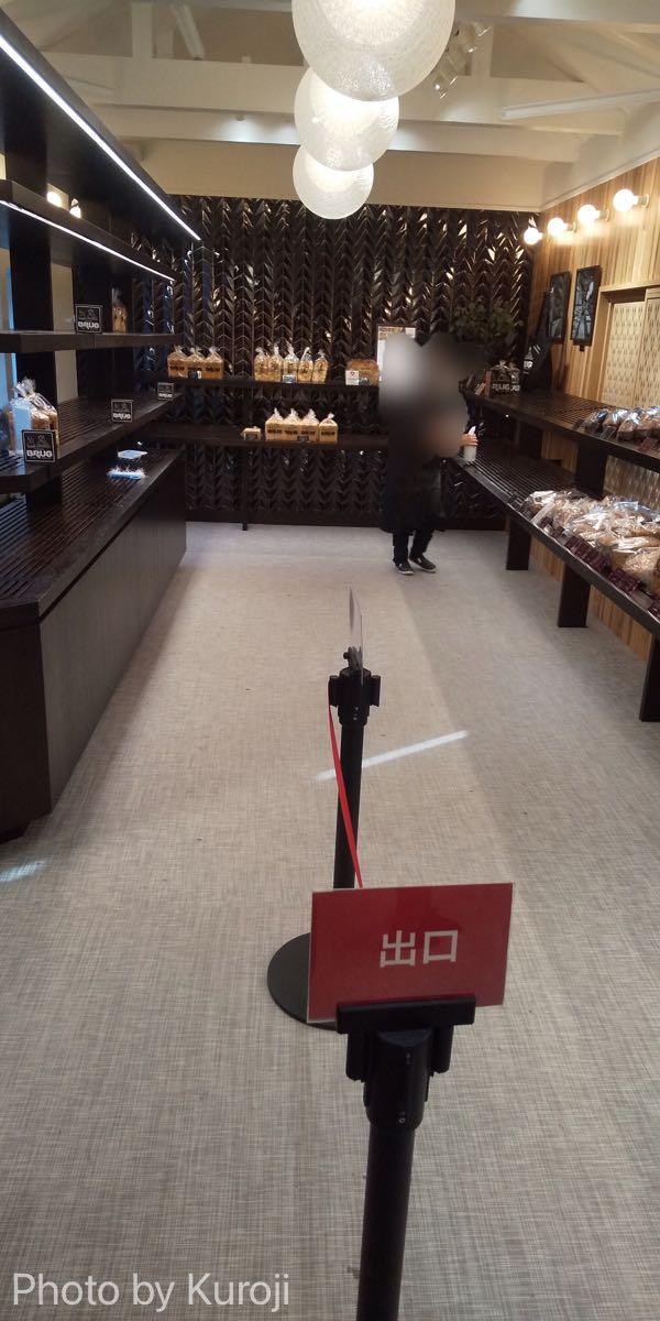 竹村LABO店内