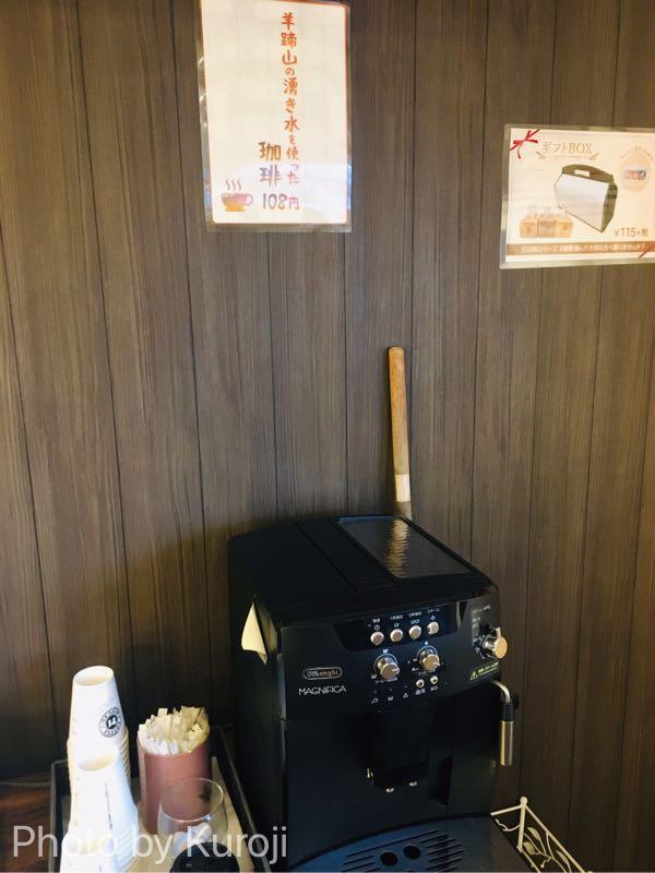 羊蹄山の水を使ったコーヒー