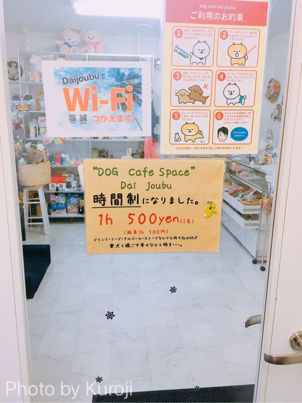 dai joubu、ダイジョウブ、ドックカフェ店内