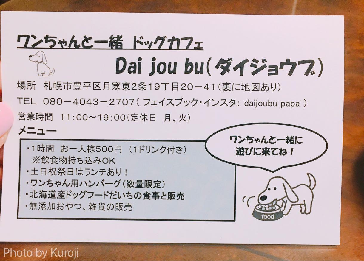 ドックカフェ、Dai joubu、ダイジョウブ