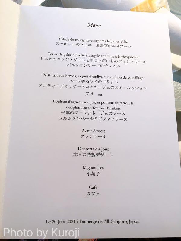 オーベルジュドリル札幌のアニバーサリーメニュー