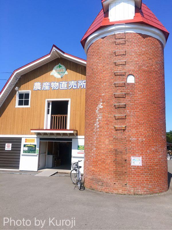 八紘学園農産物直売り所