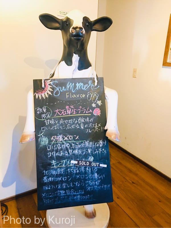 ジェラボ店内の牛さん