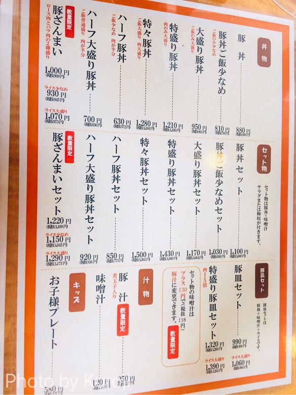 十勝豚丼いっぴんのメニュー