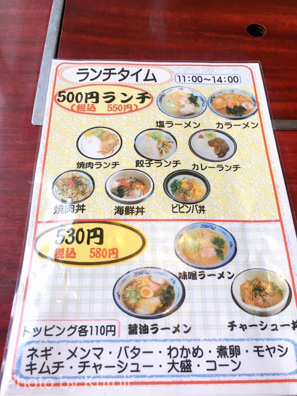 山海亭ランチ500円